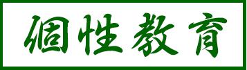 学校法人 神村学園高等部 福岡学習センター 個性教育