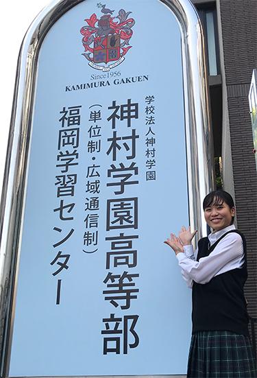 神村学園福岡学習センター看板